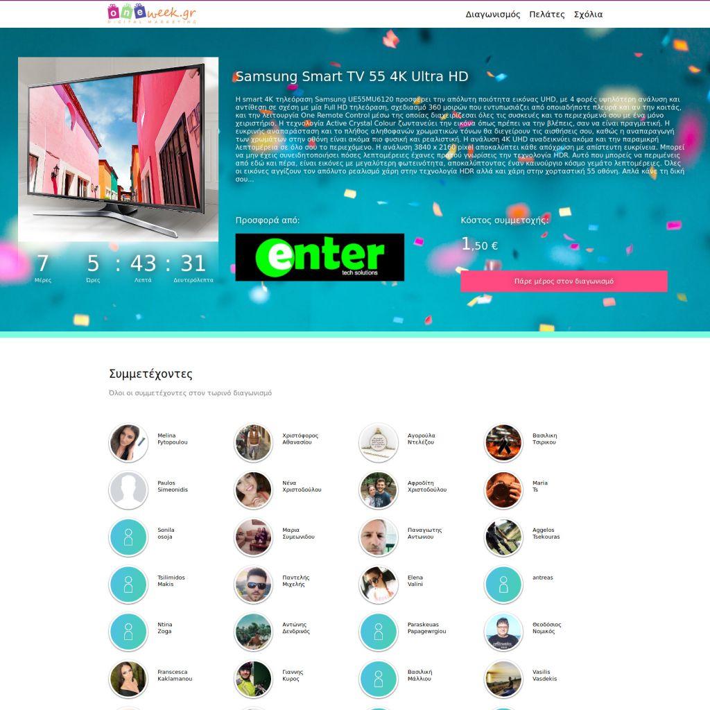 contest - oneweek.gr